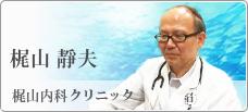 梶山内科クリニック院長ご紹介